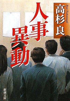 人事異動 (新潮文庫)の詳細を見る
