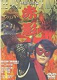 仮面の忍者 赤影 第四部 魔風篇 [DVD]