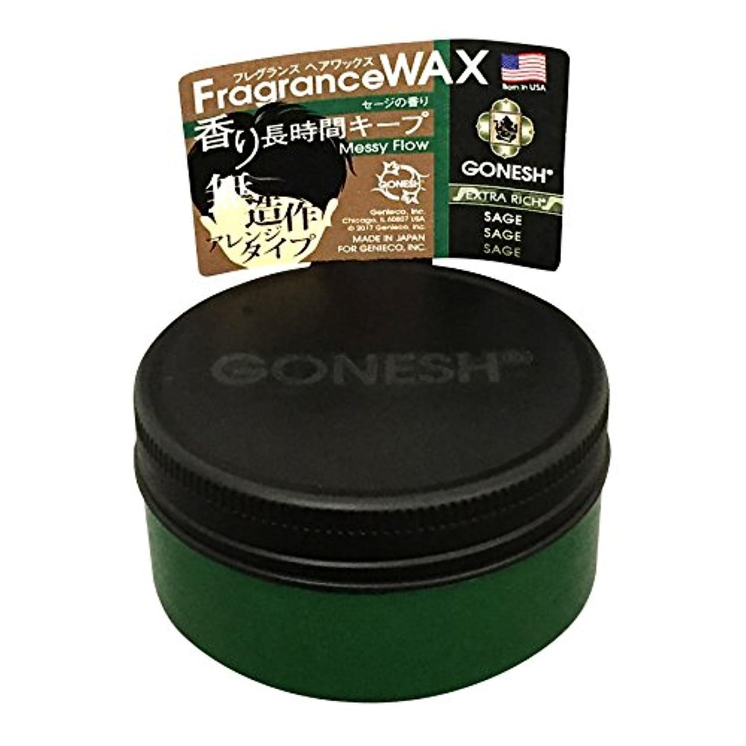 幸福今日パラシュートGONESH フレグランスヘアワックス(スタイリング剤) SAGE 無造作アレンジタイプ 60g
