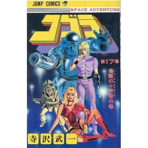 コブラ 17 (ジャンプコミックス)