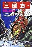三国志 (12) (希望コミックス (49))