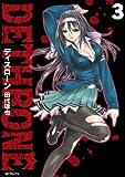 ディスローン 3 (MFコミックス フラッパーシリーズ)