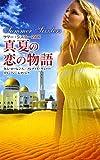 サマー・シズラー2009 真夏の恋の物語