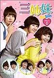 三姉妹 DVD-BOX I[DVD]