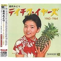 田代みどり テイチク・イヤーズ1960・1964