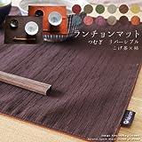 fabrizm 日本製 ランチョンマット 40×30cm つむぎ リバーシブル こげ茶×柿 1084-dbr-dbr