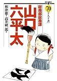 総務部総務課 山口六平太(70) (ビッグコミックス)