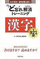 ど忘れ解消トレーニング 漢字 もの忘れ・認知症を防ぐ!