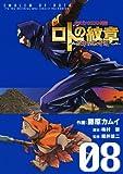 ドラゴンクエスト列伝 ロトの紋章~紋章を継ぐ者達へ~8巻 (デジタル版ヤングガンガンコミックス)