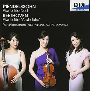 メンデルスゾーン:ピアノ三重奏曲第1番 ベートーヴェン:ピアノ三重奏曲 「大公」