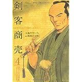 剣客商売 4 (SPコミックス)