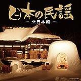ザ・ベスト 日本の民謡 〜北日本編〜