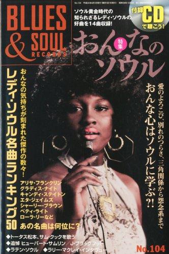 ブルース&ソウル・レコーズ 2012年 04月号 [雑誌]