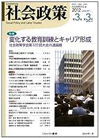社会政策 第3巻第3号―社会政策学会誌 特集:変化する教育訓練とキャリア形成