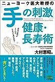 ニューヨーク医大教授の「手の刺激」健康・長寿術 (血液の循環がよくなり全身の不調が改善!)