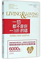 Living and Loving after betrayal (Chinese Edition) [並行輸入品]