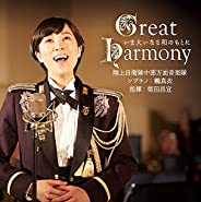 Great Harmony-いま大いなる和のもとに-