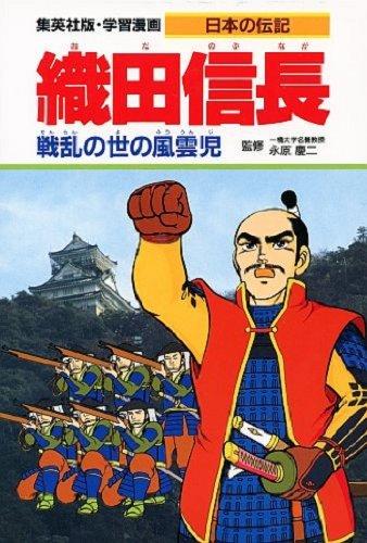 織田信長―戦乱の世の風雲児 (学習漫画 日本の伝記)