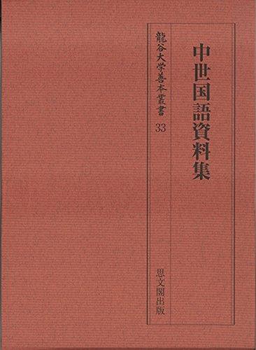 中世国語資料集 (龍谷大学善本叢書)