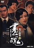 画魂 愛の旅路 7 [DVD]