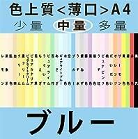 色上質(中量)A4<薄口>[ブルー](1000枚)