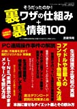そうだったのか!裏ワザの仕組み+裏情報100―18歳未満購読禁止 (三才ムック VOL. 643)