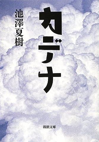 カデナ (新潮文庫)