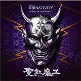 """悪魔 NATIVITY """"SONGS OF THE SWORD""""(DVD付)"""