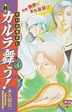 超・カルラ舞う! 3―変幻退魔夜行 (ボニータコミックス)