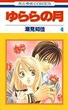 ゆららの月 4 (花とゆめコミックス)