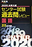 大学入試センター試験過去問レビュー国語 2020 (河合塾シリーズ)