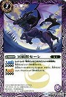 冥腐獣セーレ/バトルスピリッツ/アルティメットバトル05/BS28-011/C/紫/スピリット/コスト2