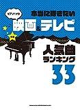 ピアノ・ソロ 本当に弾きたい映画&テレビ人気曲ランキング33