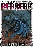 ベルセルク 34 (ヤングアニマルコミックス)