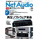 Net Audio (ネットオーディオ) 2016年 9月号