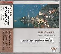 ブルックナー/交響曲第4番変ホ長調「ロマンティック」 ANC26