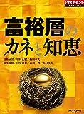 富裕層のカネと知恵 週刊ダイヤモンド 特集BOOKS