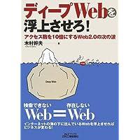 ディープWebを浮上させろ!―アクセス数を10倍にするWeb2.0の次の波 (B&Tブックス)