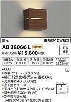 AB38066L 電球色LEDブラケット