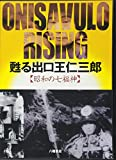 "DVD>甦る出口王仁三郎―昭和の七福神 (<DVD>)"" style=""border: none;"" /></a></div> <div class="