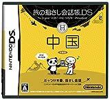 「旅の指さし会話帳DS 中国」の画像