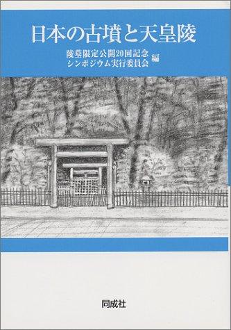 日本の古墳と天皇陵