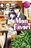 Mon favori―モン・ファヴォリ (エタニティブックスRouge)