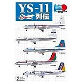 YS-11列伝 1BOX(食玩)