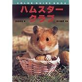 ハムスタークラブ (カラー・ガイド・ブック)
