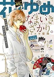 【電子版】花とゆめ 23号(2019年)