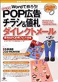 Wordで作ろう! POP広告 チラシ&値札 ダイレクトメール~便利なPOP用フォント付き~ (パソコンのおてほん)   (インプレス)