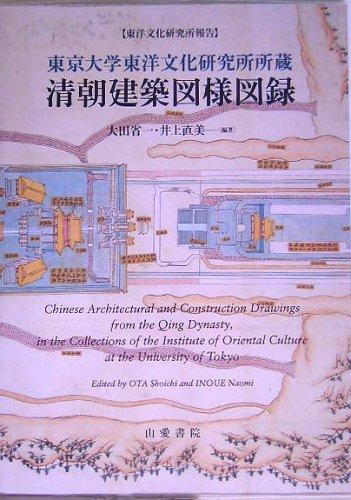 東京大学東洋文化研究所所蔵 清朝建築図様図録 (東洋文化研究所報告)の詳細を見る