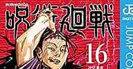 呪術廻戦 16 (ジャンプコミックスDIGITAL) Kindle版