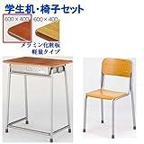 完成品 ホウトク 学習机 椅子 セット 59-G2-D-BK12-S3 (カバ材柄 BK122, 旧JIS4号)
